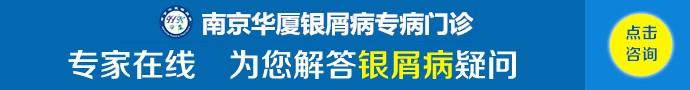 南京华厦银屑病-南京牛皮癣医院告诉大家牛皮癣患病后到底会不会出现传染现象