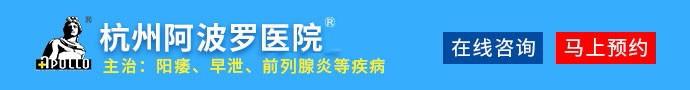 杭州阿波罗医院-  男性滴白、遗精及脓尿有何区别 可以治好吗