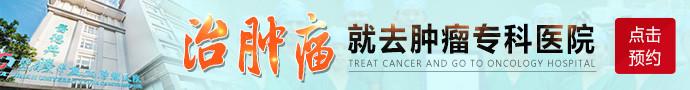 广州复大肿瘤医院-直肠癌肺转移的症状有哪些,怎么治疗