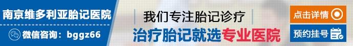 南京维多利亚美容医院-南京看胎记的好医院