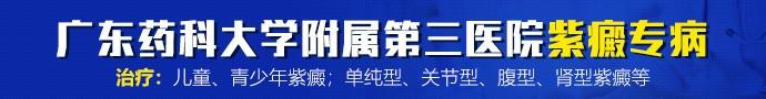 广东药科大学附属第三医院-广州治紫癜医院哪好