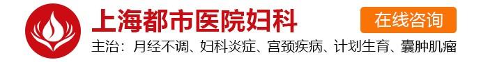 上海都市医院妇科-上海市妇科医院哪一家好