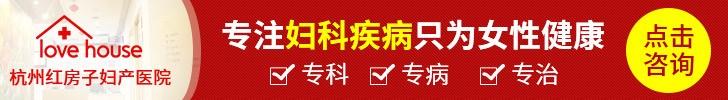 杭州红房子妇产医院-杭州人流费用总共得多少