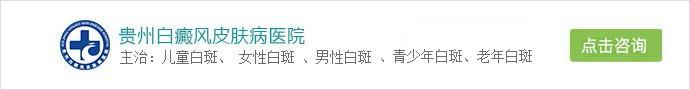 贵州白癜风皮肤病医院-贵阳男性白癜风要如何进行治疗★治疗方法