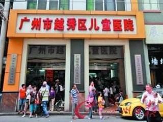 广州市越秀区儿童医院