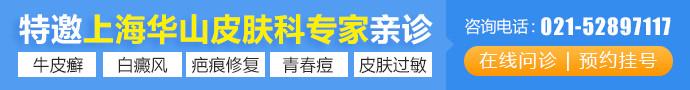 上海江城皮肤病医院-上海银屑病医院:幼儿血管瘤怎么处理