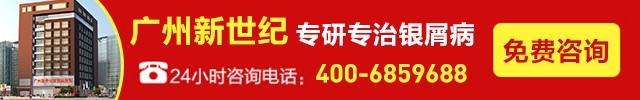 广州新世纪银屑病医院-广州牛皮癣最好治疗医院