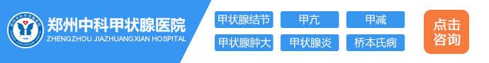 郑州中科甲状腺医院-甲状腺手术费用大概在多少左右?