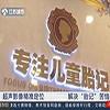 南京胎记医院介绍哪些胎记有危害