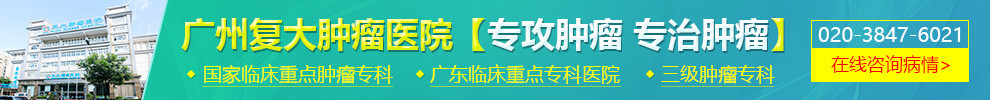 广州复大肿瘤医院