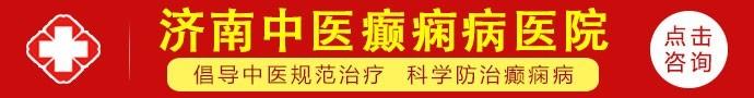 济南中医癫痫病医院-济南中医癫痫病医院价位,癫痫医院选择