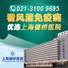 上海健桥医院怎么样,口碑如何