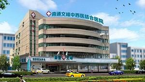 南通文峰男科医院