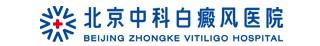 北京白癜风医院logo