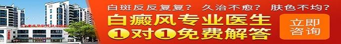 重庆华肤医院-白癜风是怎么形成的