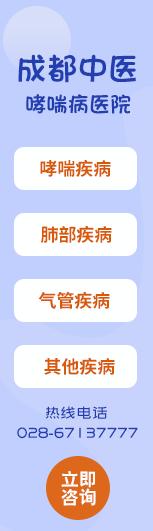 成都中医哮喘医院