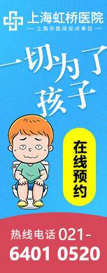 上海虹桥医院尿道下裂