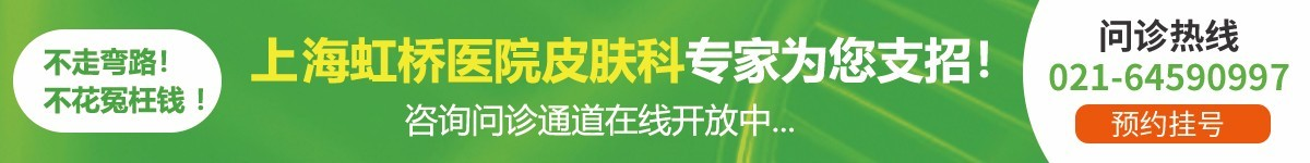 上海虹桥医院问诊热线