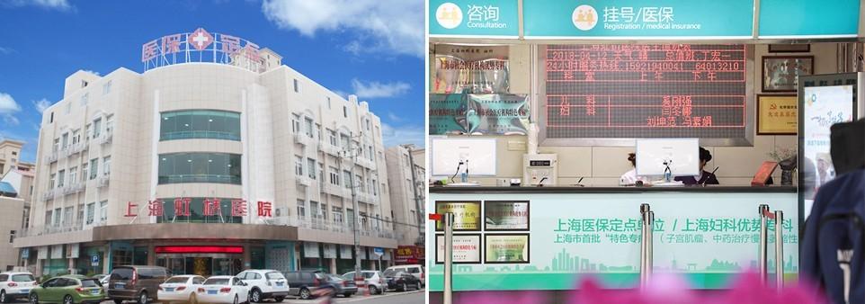 上海虹桥医院介绍