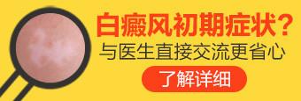 白癜风患者夏天应该如何护理?广州治疗白癜风医院医生田四阶