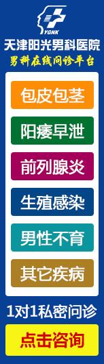 天津河北阳光医院