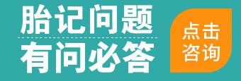 广州胎记哪个医院比较好?