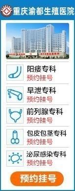 重庆渝都生殖医院