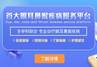 北京耳鼻喉医院服务平台