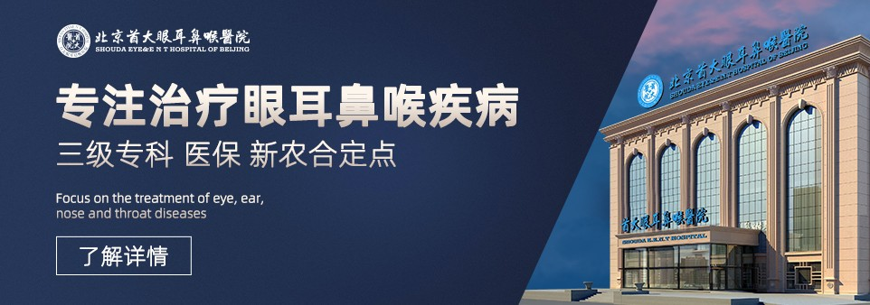 北京首大耳鼻喉医院详情