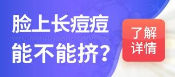 上海皮肤病医院:青春痘怎么护理?