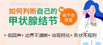 """""""2021护甲行动--河南省甲状腺全民普查公益行""""在郑州启动"""
