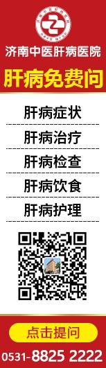 济南中医肝病医院