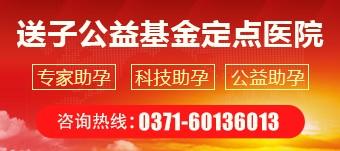 郑州女性不孕不育主要有哪些原因,需要做哪些检查项目