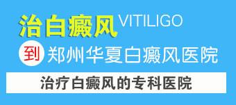 郑州白癜风医院讲白癜风的治疗需多少费用?