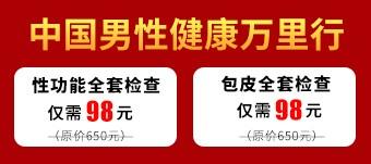 重庆的前列腺炎好的医院