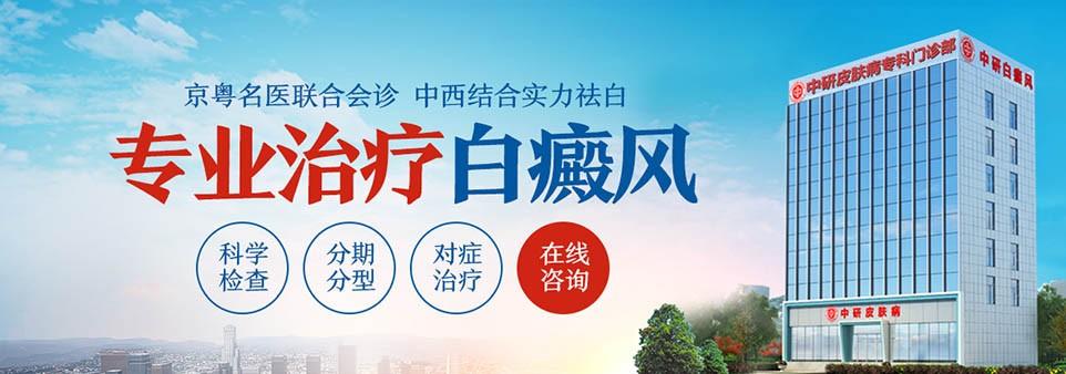 广州白癜风医院介绍