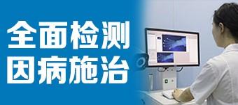 漳州白癜风医院治疗儿童白癜风需要注意什么