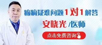 上海治疗癫痫病好方法