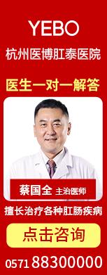 杭州医博肛泰医院