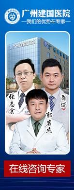 广州建国医院