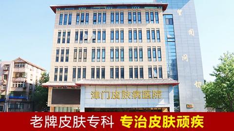 天津津门皮肤病医院