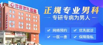 沈阳京科男科医院是几级医院