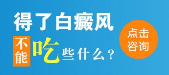 深圳白癜风医院:白癜风发病跟肝肾功能有关吗?