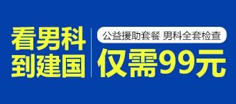 广州看龟头炎哪里好?