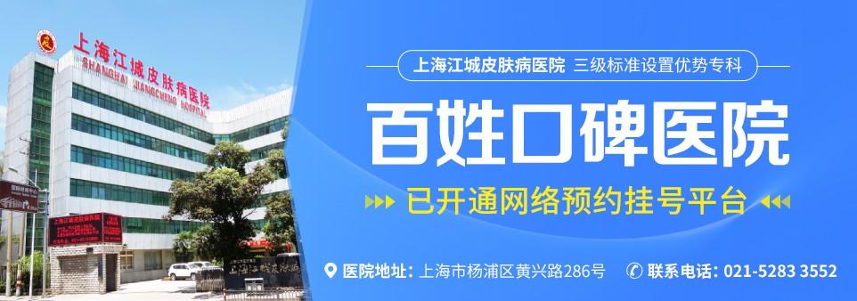 上海江城医院挂号平台
