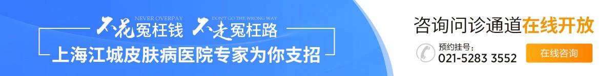上海皮肤病医院在线咨询