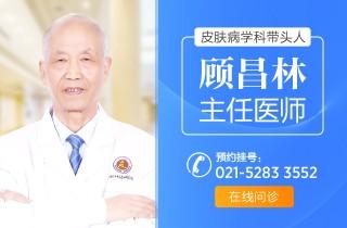 上海江城医院顾昌林专家