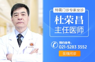 上海江城医院读荣昌医生