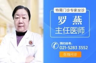上海江城医院罗燕医生