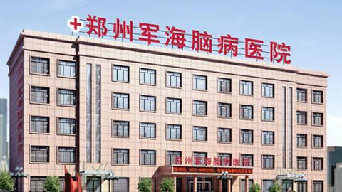 郑州市军海脑病医院